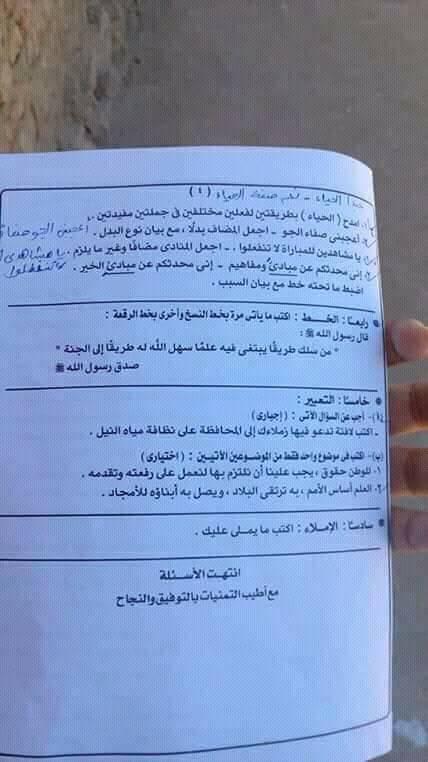 ورق امتحانات لغة عربية للصف الثالث الإعدادي ترم أول محافظة أسوان