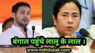 Tejashwi support mamta, mamta, bengal, chit find, laalu, tejashwi,