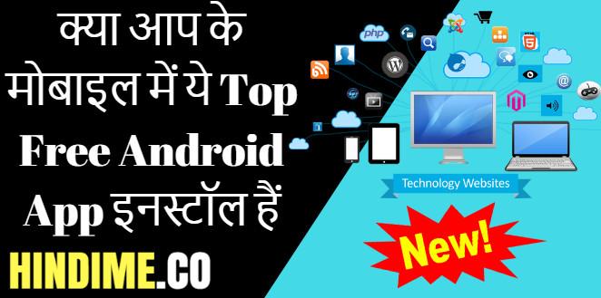 क्या आप के मोबाइल में ये New Android Apps इनस्टॉल हैं