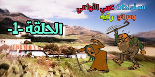 مستملحات عمي التهامي ومراتو رقية الحلقة 1