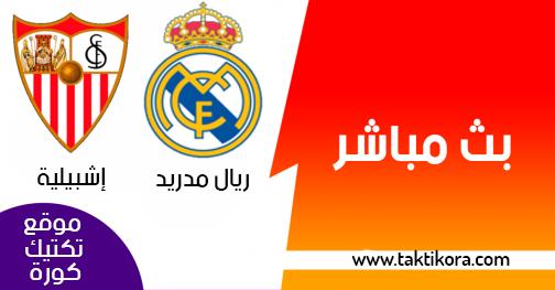 مشاهدة مباراة ريال مدريد واشبيلية بث مباشر 19-01-2019 الدوري الاسباني