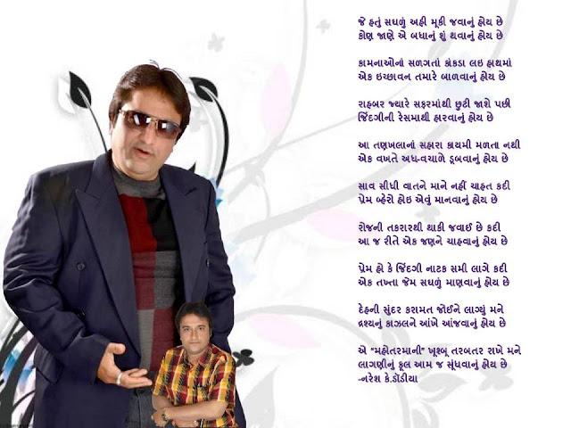 जे हतुं सघळुं अही मूकी जवानुं होय छे Gujarati Gazal By Naresh K. Dodia