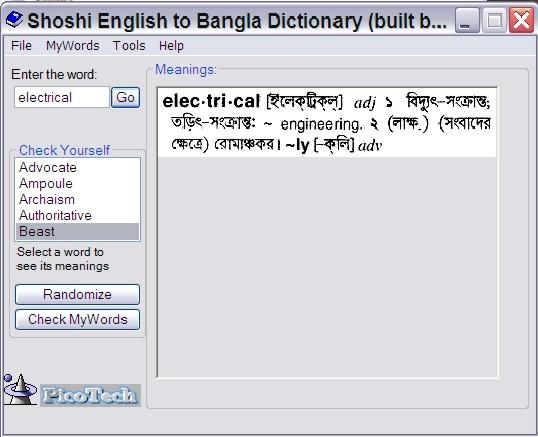 B: Shoshi English to Bengali Dictionary download free