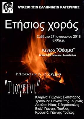 Το Σάββατο 27 Ιανουαρίου 2018 το βράδυ σας περιμένουμε στον ετήσιο χορό του Λυκείου των Ελληνίδων στο κέντρο ΘΕΑΜΑ με το μουσικό σχήμα Γιαγκίνι (φλόγα) για να χορέψουμε παρέα!