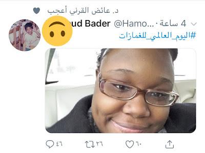 موجة من السخرية علي مواقع الوشيال ميديا بعد اعجاب الداعية السعودي عائض القرني بـ غمازات فتاة