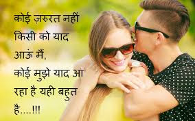 Shayari of first love
