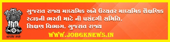 http://www.jobgknews.in/2017/10/gujarat-state-education-recruitment.html