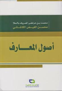 حمل كتاب أصول المعارف - الفيض الكاشاني