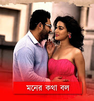 moner-kotha-bol-lyrics,moner-kotha-bol-by-shaan,moner-kotha-bol-lyrics-from-tui-sudhu-amar,tui-sudhu-amar-movie-songs,tui-sudhu-amar-by-shaan-full-song-lyrics