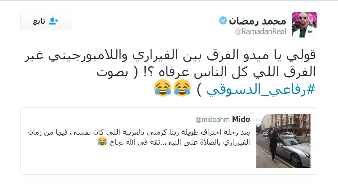 """وصلة سخرية بين محمد رمضان و احمد حسام على موقع التواصل الاجتماعى """"تويتر""""."""