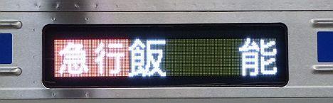 東京メトロ副都心線 西武線直通 急行 飯能行き7 西武6000系平日表示(2016.3消滅)