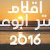 تحميل خط اقلام من اجمل الخطوط العربية لفوتوشوب - Aqlaam Font
