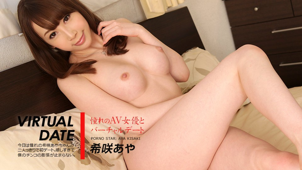 Carib 022818-612 Kisaki Aya Virtual Dating With AV Actress