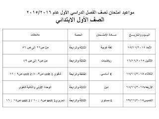 جداول امتحانات الميد ترم الأول 2016 كل الفرق المنهاج المصري 25-3.jpg