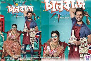 'অ্যাশ করি' ছবির গানে শাকিব খান ও শুভশ্রীর রসায়ন!