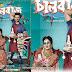 'চালবাজ' ছবির নতুন গান 'অ্যাশ করি' মুক্তি পেয়েছে!