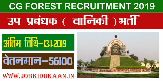 CG FOREST RECRUITMENT 2019