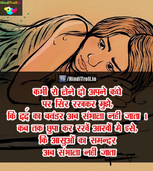 कभी रो लेने दो अपने कंधे पर सिर रखकर मुझे| Sad Love Hindi Quotes Wallpaper| SAD Love Picture