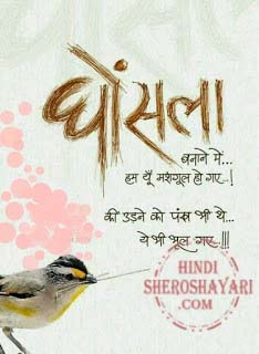Ghosala Banane Me Truth Of Life Quote in Hindi
