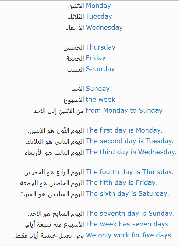 famous words and sentences in English languages: days of the week