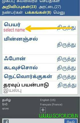facebook par single name kaise set kare