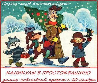 СП Каникулы в Простоквашино