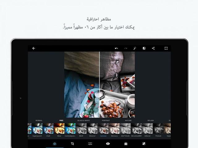 برنامج الفوتوشوب النسخة المطورة للأيفون