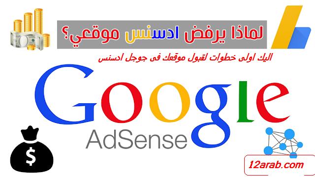 شروط وقوانين جوجل ادسنس لكى تفعل تحقيق الدخل فى جوجل ادسنس وقبول موقعك