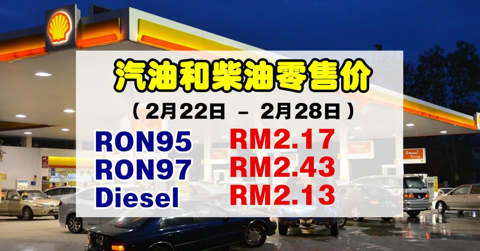 2月22日 - 2月28日汽油和柴油零售价