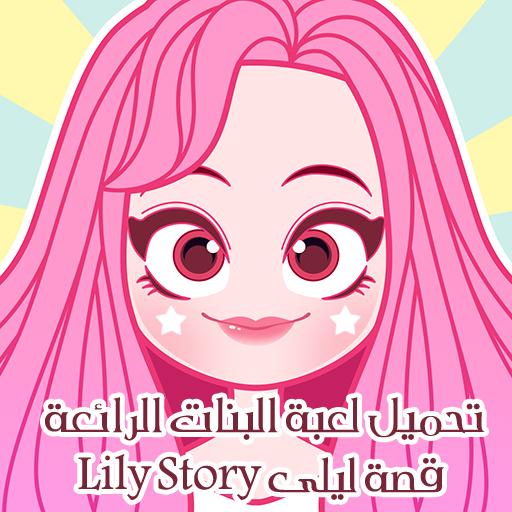 تحميل لعبة البنات الرائعة قصة ليلى Lily Story مهكرة لأجهزة الاندرويد