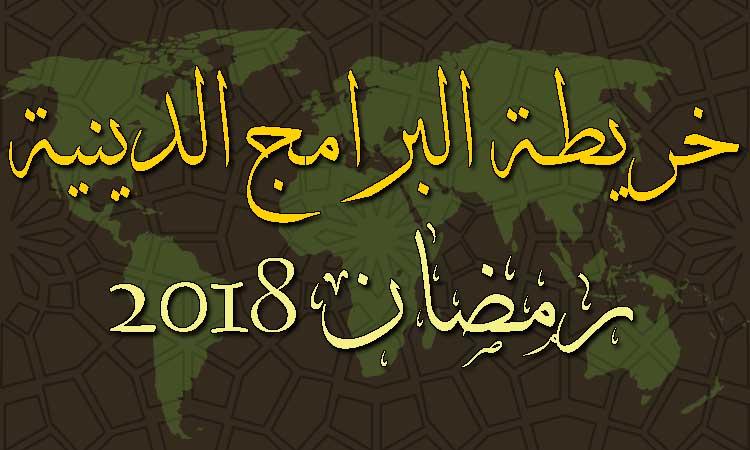 تعرف على خريطة أسماء البرامج الدينية الإسلامية في رمضان 2018