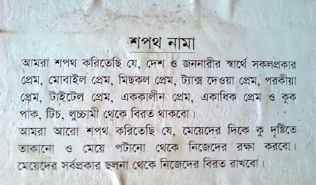 Bangla Funny Quotes