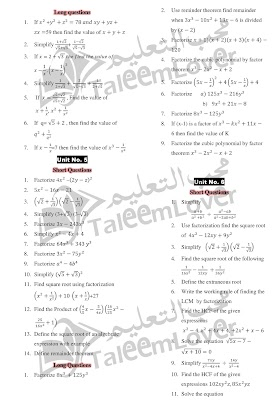 Guess Paper Urdu 9th Class 2019 | All (BISE) Board of Punjab