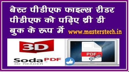 Best PDF Files Reader पीडीऍफ़ को पढ़िए 3D Book के रूप में