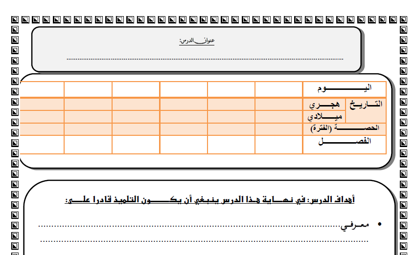 دفتر تحضير دراسات اجتماعية يصلح لجميع المراحل