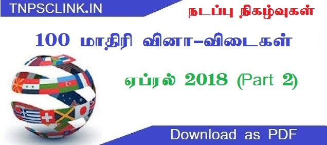 TNPSC Current Affairs 2018 tamil Download as PDF