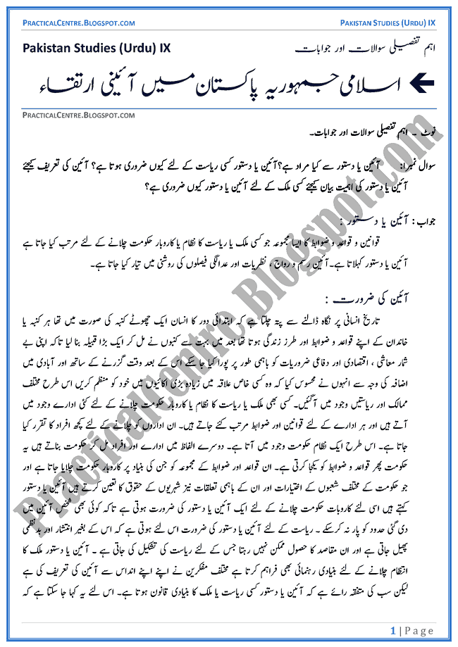 Practical Centre: Constitutional Development in Islamic