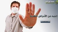 10 نصائح تجنبك الإصابة بالأمراض المعدية