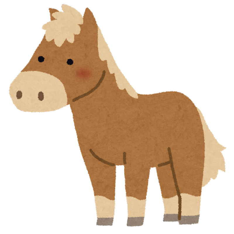 イラスト 馬のイラスト 無料 : のイラスト | 無料イラスト ...