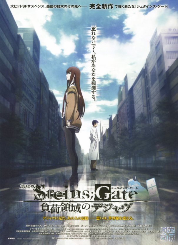 Steins;Gate: Fuka Ryouiki no Déjà vu Legendado