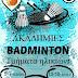 Ξεκινούν εγγραφές και προπονήσεις για το άθλημα του Μπάντμιντον (αντιπτέριση) στον Α.Ο. ΝΙΚΗ ΚΕΡΑΤΕΑΣ