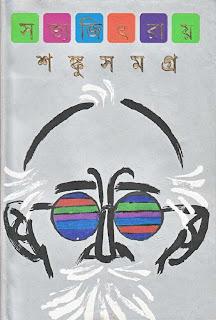 Professor Shonku Samagra By Satyajit Ray