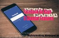 Facebook Ke Naye 2017 Ke Shandar Features