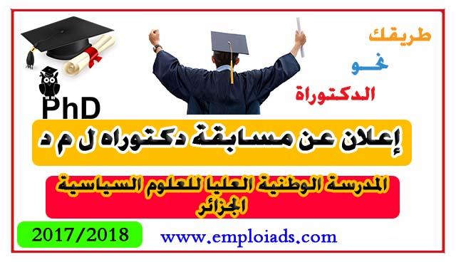 إعلان عن مسابقة دكتوراه ل م د بالمدرسة الوطنية العليا للعلوم السياسية ولاية الجزائر 2017/2018