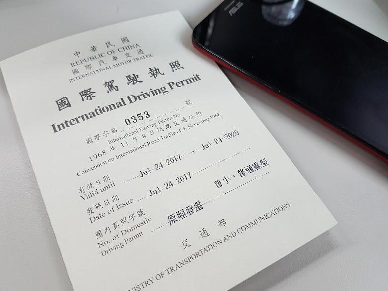中華民國核發的國際駕照