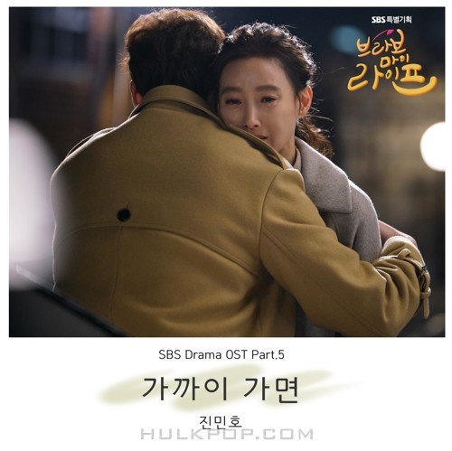 Jin Min Ho – Bravo, My Life! OST Part.5