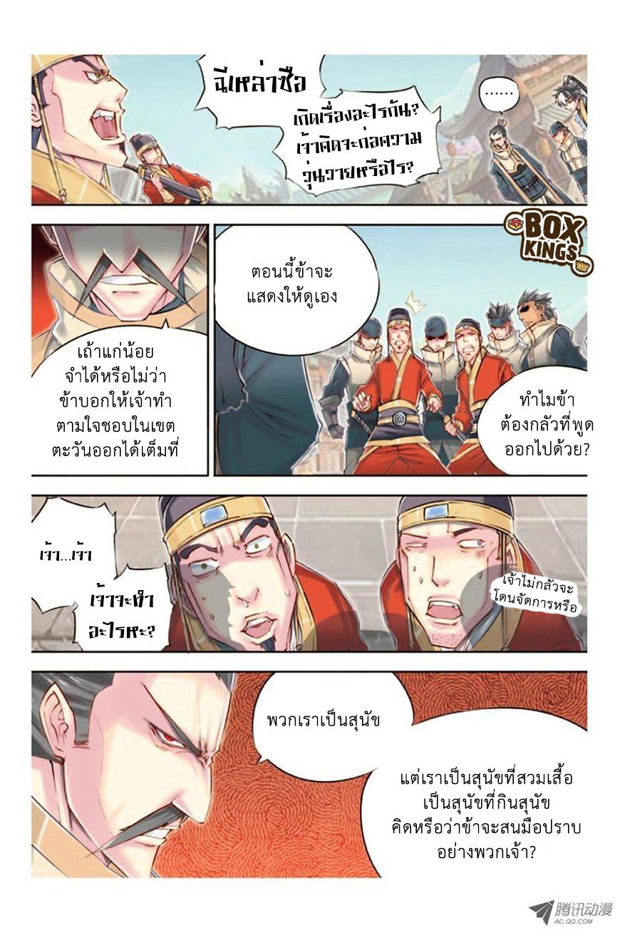 Jiang Ye ตอนที่ 11 หน้า 17
