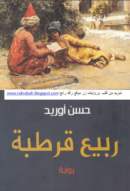 رواية ربيع قرطبة pdf