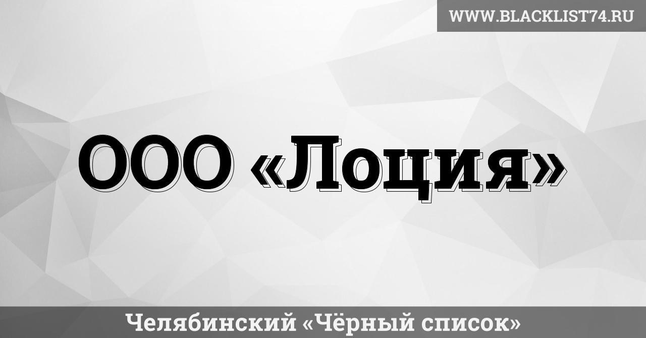 ООО «Лоция», г. Челябинск