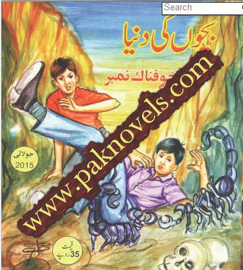 Free Download PDF Monthly Bachon Ki Duniya July 2015